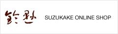 SUZUKAKE ONLINE SHOP